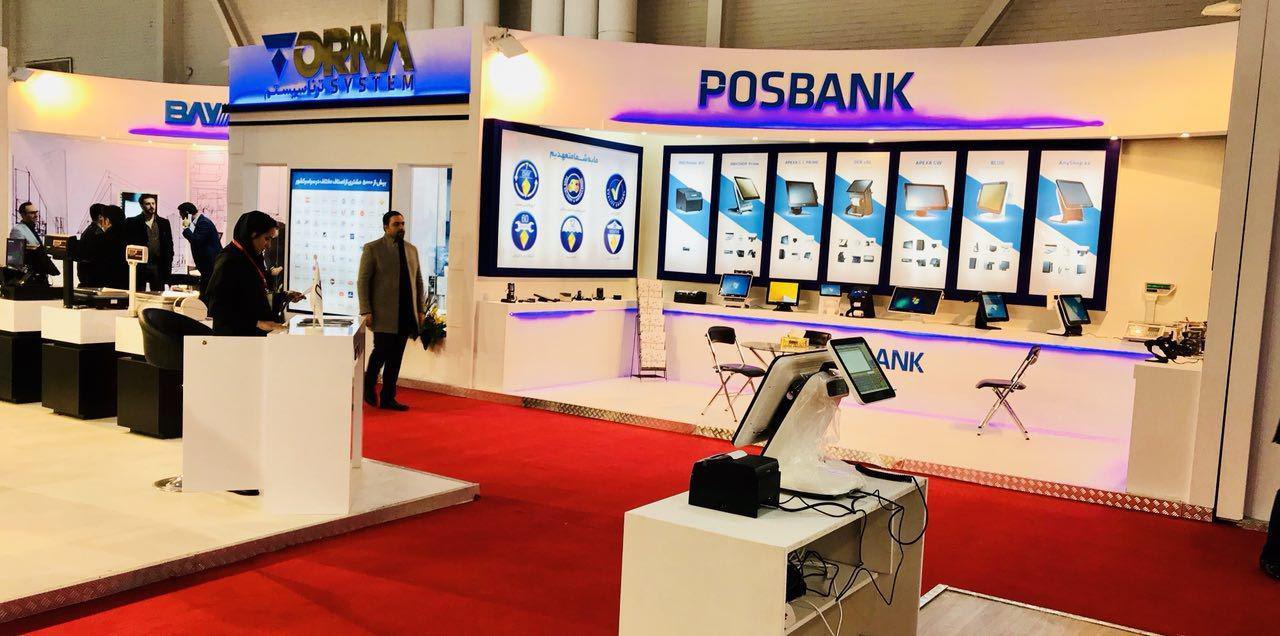 حضور شركت تُرنا سيستم به عنوان دفتر منطقه اي POSBANK كُره جنوبي در ايران  در یازدهمین نمايشگاه كالا، تجهيزات و خدمات فروشگاهي